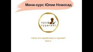 Мини курс Юлии Новосад  Урок 4