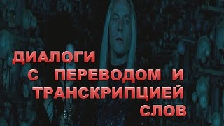 Английский по фильмам: Аудио диалоги - Harry Potter and the Order of the Phoenix 21
