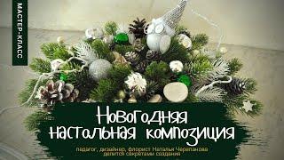Мастер-класс от Натальи Черепановой «Новогодняя настольная композиция»