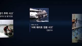 한국수중환경안전협회   재난안전 구조 활동