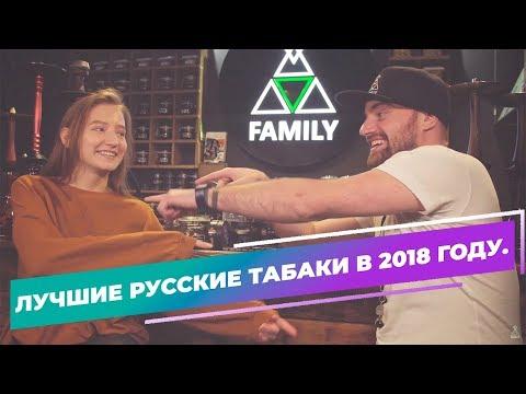 Табак для кальяна! Лучшие русские табаки в 2018 году. Полный обзор