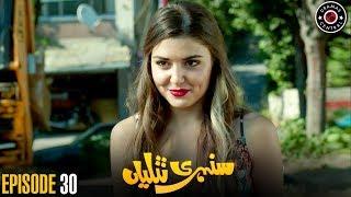 Video Sunehri Titliyan | Episode 30 | Turkish Drama | Hande Ercel | Dramas Central download MP3, 3GP, MP4, WEBM, AVI, FLV November 2019