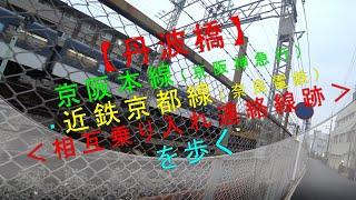 【丹波橋】京阪本線(京阪神急行)・近鉄京都線(奈良電鉄)相互乗り入れ連絡線跡を歩く