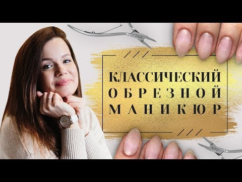 Обрезной маникюр в домашних условиях видео уроки для начинающих