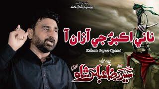 Naani Akbar Jee Aazan Aaa  Syed Raza Abbas Shah  Noha (Osara) 2020-21 1442