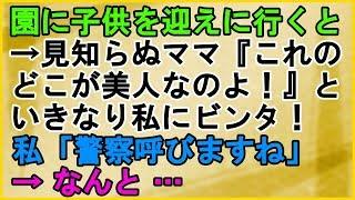 チャンネル登録お願いします▽ https://goo.gl/WXMfUB ☆動画の概要☆ 園に...