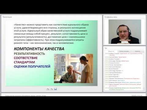 Оценка качества социального обслуживания