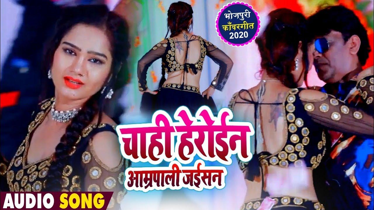 #VIDEO | चाही हेरोइन अम्रपाली जइसन | #Kavita Yadav & #Aashish Raja का भोजपुरी गाना | Bhojpuri Song