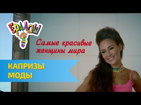 Ералаш Капризы моды (Выпуск №302)