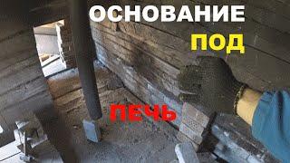 видео Как сделать фундамент под банную печь?