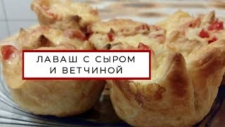 Лаваш запеченный в духовке с сыром и ветчиной