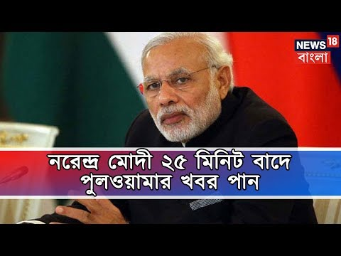 PM Receives News Of Pulwama Terror After 25 Minutes, Agitated Modi