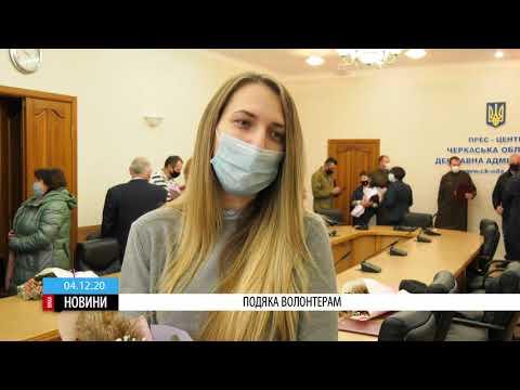 ТРК ВіККА: У Черкасах нагородили волонтерів