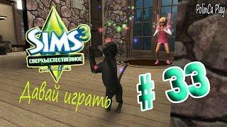 LP/Sims 3/Сверхъестественное/# 33/