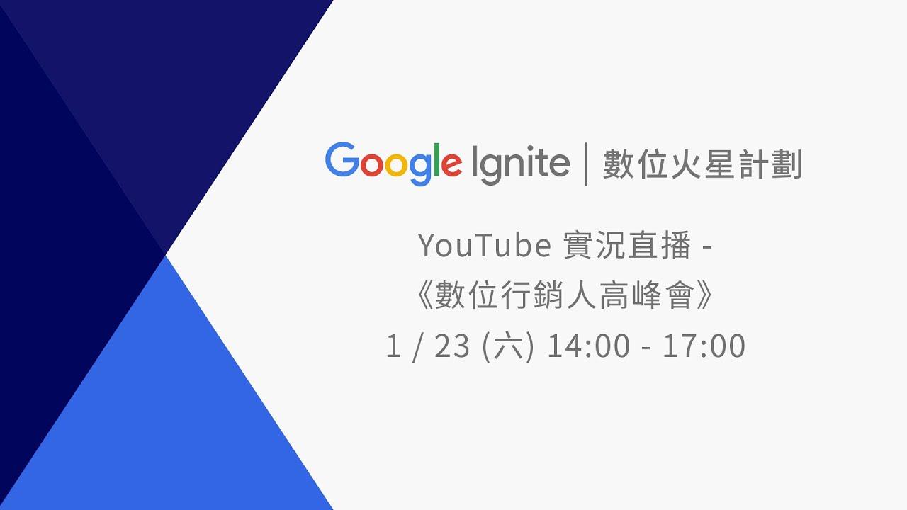 [論壇] 數位行銷人高峰會 - YouTube