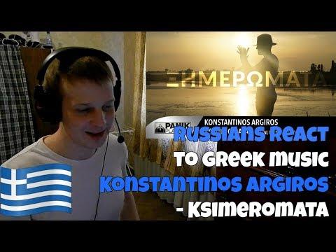 RUSSIANS REACT TO GREEK MUSIC | Κωνσταντίνος Αργυρός - Ξημερώματα | REACTION | αντιδραση