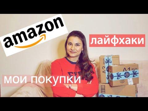 Amazon 🇺🇸 как заказывать, лайфхаки, мои покупки