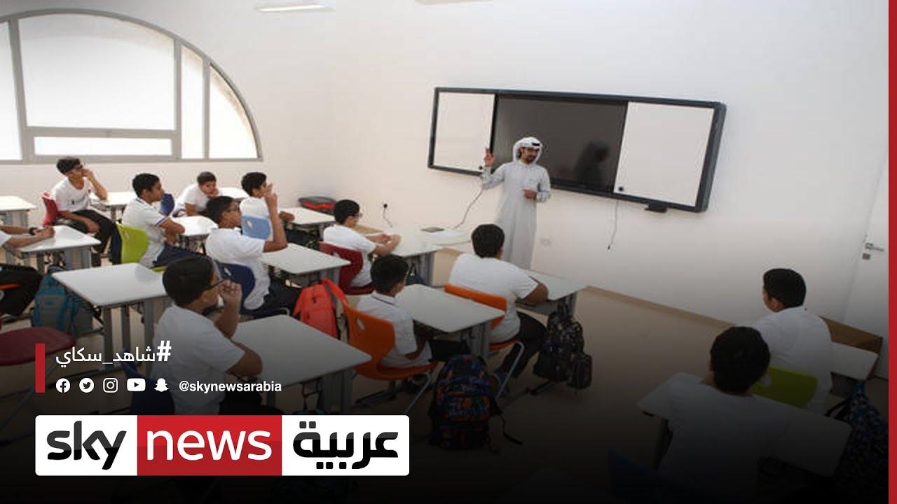 الكويت: استعدادات للعودة للمدارس بعد توقف لعامين فرضته كورونا   #مراسلو_سكاي