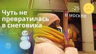 Чуть не преватилась в снеговика Однажды в России как я отметила свой день рождения