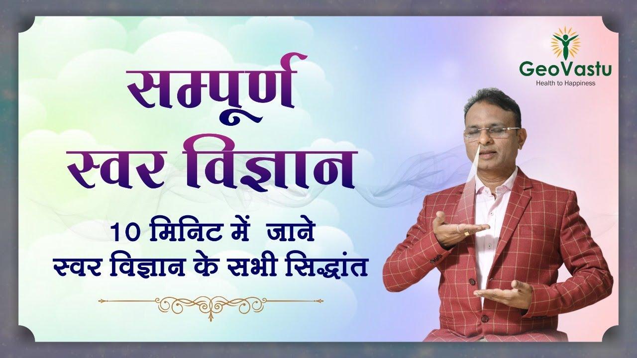 Download क्या है स्वर विज्ञान | स्वर में तत्वों की पहचान | Swar vigyan by Dr. Rajendra jain