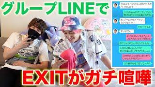 【検証ドッキリ】グループLINEでEXITが急にガチ喧嘩しだしたら後輩はどうするのか?
