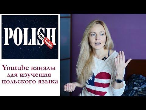 Польский язык аудио уроки -