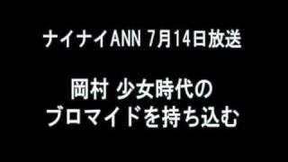 ナイナイ岡村が少女時代大絶賛 矢部キレる thumbnail