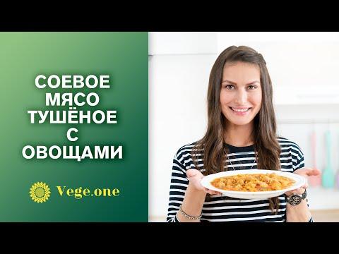 Соевое мясо тушеное с овощами