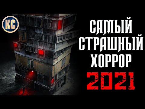 Самый Страшный Фильм Ужасов 2021   Странный Дом ОБЗОР   ОСОБОЕ МНЕНИЕ - Видео онлайн