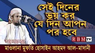 Bangla Waz 2017 Maulana Mufti Hossain Ahmed Al Madani ( 01750434373 )