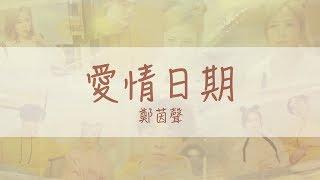 這群人 TGOP │【鄭茵聲 Alina Cheng】愛情日期 Love Date (官方完整版MV) Official Music Video -《我家北鼻最棒了》主題曲