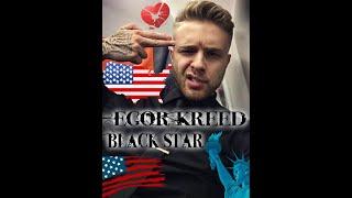 Егор Крид, Egor Kreed - Black Star, премьера клипа 2019, Клипы (Музыка 2019)