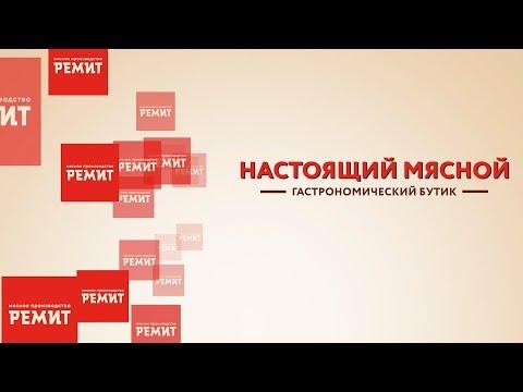Открытие Гастрономического бутика «Настоящий мясной» Подольск