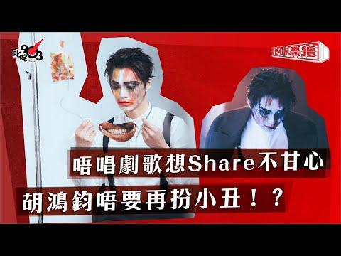 唔唱劇歌想Share不甘心 胡鴻鈞唔要再扮小丑!?