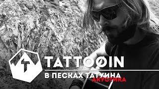 Эльбрус   В Песках Татуина Акустик live on Эльбрус Tattooin (смотреть онлайн)   Русский Рок (6+)