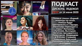 Полные списки сборной команды на сезон Кихира будет тренироваться у Орсера Васильева идёт в пары