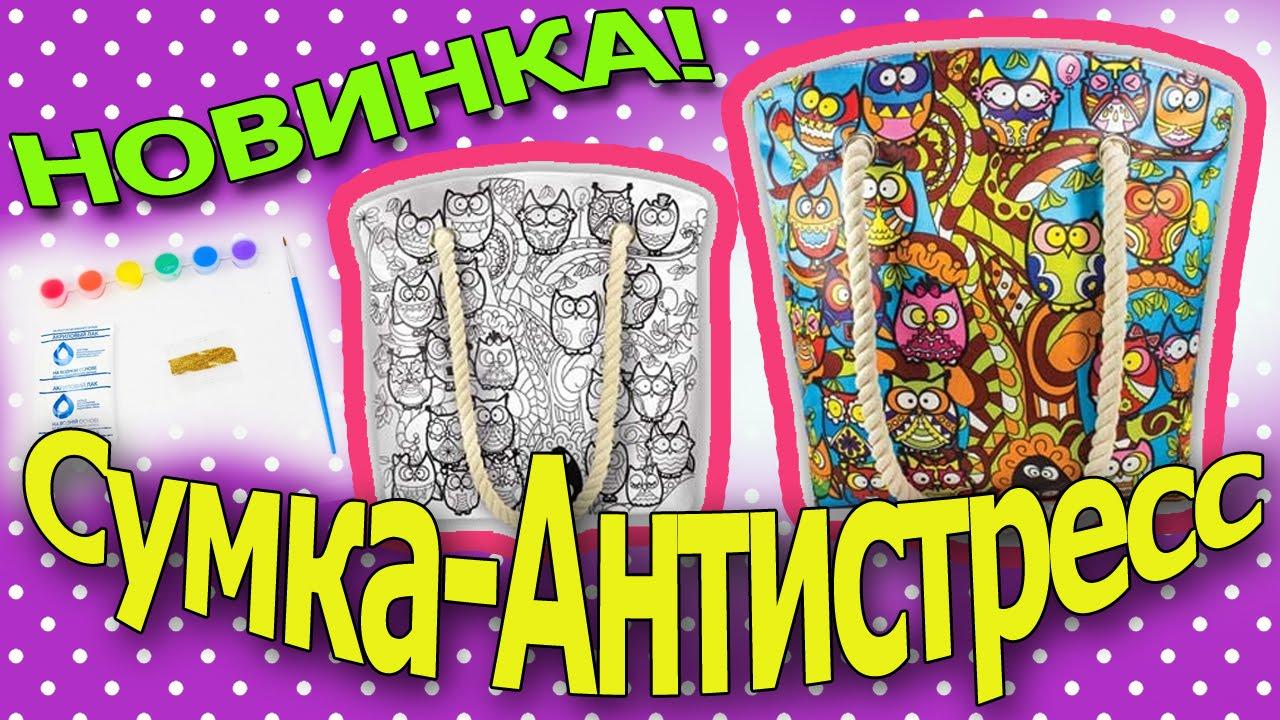АНТИСТРЕСС СУМКА-РАСКРАСКА │MY COLOR BAG Danko toys - YouTube
