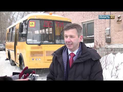 В школы Курганской области поступили новые автобусы