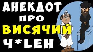 АНЕКДОТ про Висячий ЧиЛЕН и Еврея в Больнице Самые Смешные Свежие Анекдоты