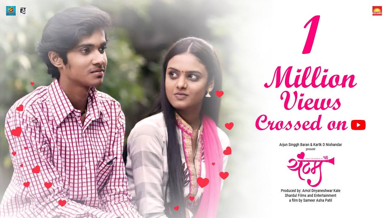Download Yuntum | Marathi Movie | World YouTube Premiere