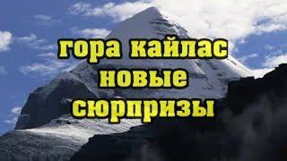 Гора Кайлас! Тайны, Новая находка!(, 2019-01-12T06:48:40.000Z)