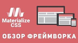 Уроки Materialize Css - Обзор фреймворка от google.