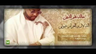 جديد المبدع خالد نجم الدين - || الدلال والغرام عيوني || New 2017 || أغاني سودانية 2017