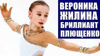 Фигурное катание 2021 Вероника Жилина из академии Плющенко выиграла этап Гран при среди юниоров