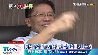 【十點不一樣】柯文哲酸「台灣只有草包菜包可選」 嗆辣發言是為了...