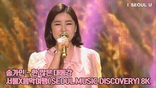 [8K 직캠] 송가인 - 한 많은 대동강 ㅣ 서울X음악…