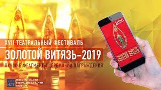 Театральный Золотой Витязь - 2019