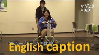 ホバークラフト、巨大空気砲で遊ぶ! テクノフェスタin浜松2013