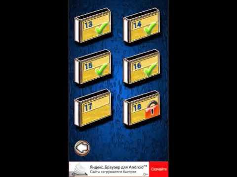 Прохождение игры головоломка со спичками 1-16