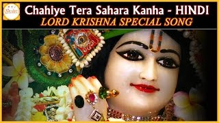 Chahiye Tera Sahara Kanha Hindi Song | Lord Shri Krishna Hindi Devotional Song | Bhakti